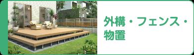 外構・フェンス・物置 北国増改センター