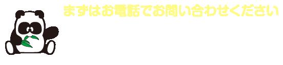 カーポート、サンルーム 増改築・リフォームは富山県・石川県全域をカバーする北国増改センター