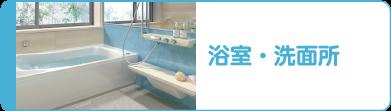 浴室・洗面所 北国増改センター